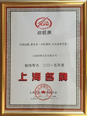 15年上海名牌.jpg