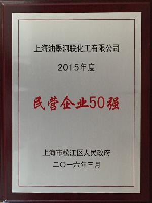 15年民营企业500强.jpg